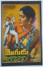 INDIAN VINTAGE OLD BOLLYWOOD SOUTH INDIAN TELUGU MOVIE POSTER /T-80