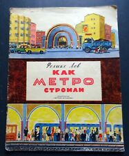 1973 How Metro was built Underground Children`s Russian USSR Illustrated Book