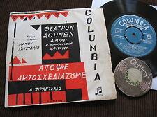 "7"" SINGLE Manos Hadjidakis Apopse Aftosxediasoume Greece 1961 | VG"