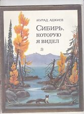 1985 M.Adzhiev Siberia which I Saw Russian Soviet Children book ills by Rudenko