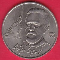 R* USSR RUSSIA ROUBLE RUBLE 1990 CHEKHOV UNC DETAILS #9295