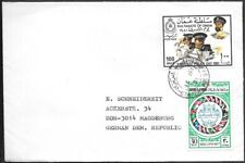Oman Muscat Cover to Germany 1981. National Police Day UPA stamps