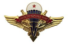 USSR Soviet Red Army Star VDV Airborne Forces Paratrooper Parachute Metal Badge