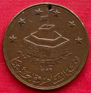 TURKEY OTTOMAN PALESTINE ISRAEL ST.JEAN D`ACRE COPPER MEDAL 1256 AH (E8B) , RARE