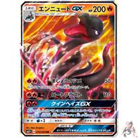 Pokemon Card Japanese - Salazzle GX RR 010/049 SM2+ - HOLO MINT Full Art