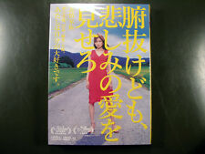 Japanese Movie Drama Funuke Domo, Kanashimi No Ai Wo Misero DVD