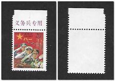 PRC SC # M4 MNH IMPRINT