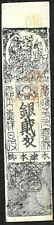 JAPON, billet de banque féodal (hansatsu) à identifier