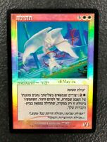 GLORY Judgment Hebrew PreRelease Promo MTG Magic the Gathering Foil Card NM