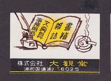 Ancienne  étiquette   allumettes  Japon  BN21429 Plume Encre Livre