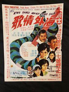 70's  楊帆 虞慧 李麗麗 海外情歌戲橋 Chinese Hong Kong Shaw Brothers movie flyer Yang Fan