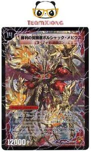 Duel Masters DMC66 10b/36 Super Rare Bolshack Möbius, Victory Awakened Japanese