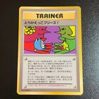 Japanese HOLO BACK Let's Trade Please! 1998 Promo Pokemon Card GREAT