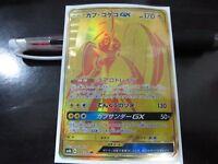 Pokemon card SM8b 246/150 Tapu Koko GX UR Ultera Shiny Japanese
