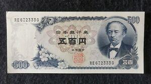 JAPAN: 1 x 500 Japanese Yen Banknote.