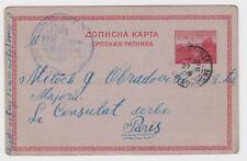 Serbian Stationary card used Marseille 1916 Free Serbian Hospital Consulat Serbe