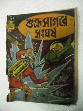 FLASH GORDON SHUKRASAGARER SANGHRASH   NO 202  INDRAJAL IJC Comic BENGALI India