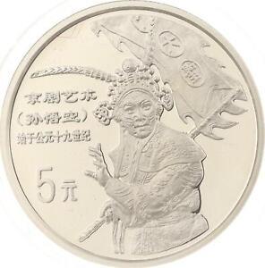 China - 5 Yuan 1997 - Silber - PP Proof