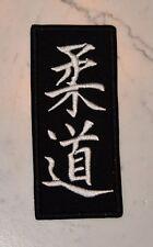 Judo IRON ON PATCH Aufnäher Parche brodé patche toppa TRADITIONAL Black KANJI