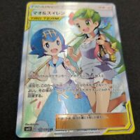 Pokemon card Mallow & Lana SR 107/095 Alter Genesis SM12 TRAINERS TAG TEAM