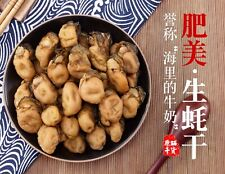 Dried Oysters Seafood Delicious China 牡蛎干蠔豉干 (不抽油)生蚝鲜活晒制 250g New Sealed Bag