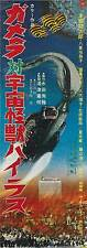 GAMERA VS. ZIGRA Movie POSTER 14x36 Japanese