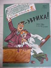 Russian satirical campaign cartoon poster #7: anti vice USSR 1985