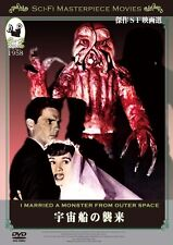 I MARRIED A MONSTER FROM OUTER SPACE 1958- Japanese original DVD