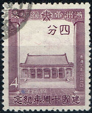 China Manchukuo Kengoku Shrine stamp 1943