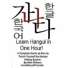 Learn Hangul in One Hour: A Complete Course on How to Teach Yourself the Korean