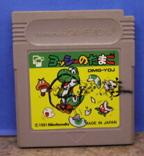 Yoshi's Tamago Egg Gameboy Nintendo Japanese Import Cartridge Only 1991 DMG-YOJ