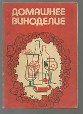 Russian book manual home winemaking preparation alcoholic beverage homemade wine
