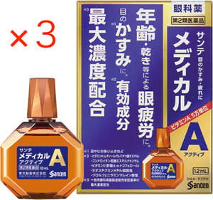 Sante Eye drops Medical Active A maximum concentration Tired eye Japan【Set of 3】