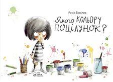 In Ukrainian book What Color Is a Kiss? - R. Bonilla - Якого кольору поцілунок?