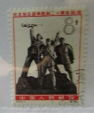 1965 PRC SC #861 ANNIVERSARY OF VICTORY OVER JAPAN used  stamp