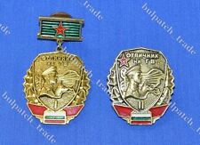 Bulgarian Army EXCELLENT Frontier Guard BADGE 1 & 2 class