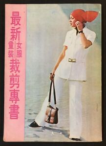 1970's 最新 童裝/女服 裁剪專書 Hong Kong vintage magazine on Dress Making