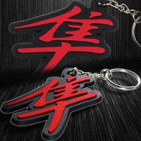 "3D Soft ABS Rubber Key Chain Fob Ring 2.75"" Logo Hayabusa GSXR GSX-1300 Busa Red"