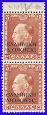 GREECE N.EPIRUS:HEL.ADM. 1940 3 Dr. pair, one ΛΙΟΙΚΗΣΙΣ MNH SIGNED UPON REQUEST