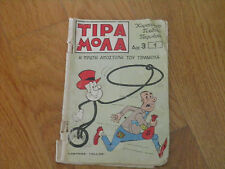 GREEK TIRAMOLLA #1 EXTREMELY RARE 1970 COMIC