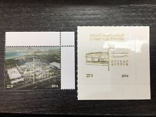 UAE December 2016 MNH Stamp Set Adhesive Gold Etihad Museum