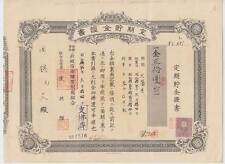 China Chinese 1932-36 Manchuria Manchukuo Savines 50 Yen Shares UNC Bond Loan