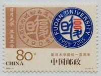 CHINA 2005-11 復旦大學 Fudan University stamps