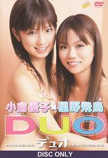 "Yuko Ogura & Asuka Hoshino ""Duo"" DVD DISC | petite asian girlfriends FDGD-11"
