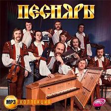Песняры - МР3 коллекция , MP3  Pesnjary