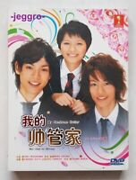 Japanese Drama DVD Mei's Butler / My Handsome Butler (2009) ENG SUB All Region