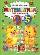 Mathematics for kids NEW Bakhtina Математика для малышей от 2 до 5 Russian 2011