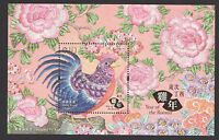 HONG KONG CHINA 2017 LUNAR YEAR OF ROOSTER $10 SOUVENIR SHEET OF 1 STAMP IN MINT