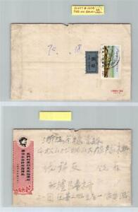 Nice Cover - China, PRC Mao Completion of Yangtse Bridge 1969?