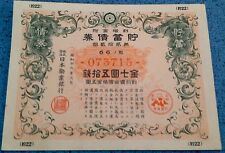 Japan Antique Certificate Bond NO CANC STAMP - UNCANCELLED Loan War Bomb